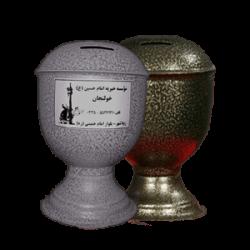 قلک صدقات فلزی اصفهان